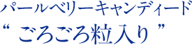 """パールベリーキャンディード"""" ごろごろ粒入り """""""